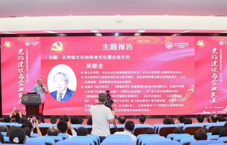"""吴能全教授主讲""""党的建设与企业发展"""""""
